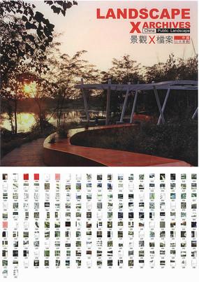 景观档案-公共景观-1