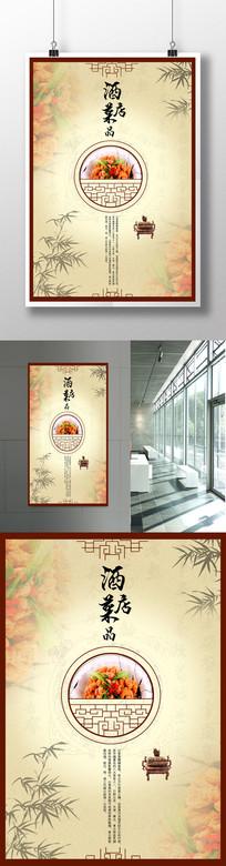 酒店菜品餐饮美食海报设计