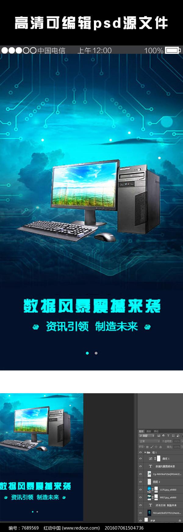 科技app引导页设计图片