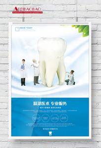 口腔治疗中心海报
