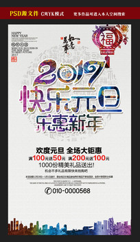 快乐元旦乐惠新年促销海报