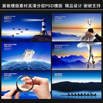 蓝色大气企业文化广告