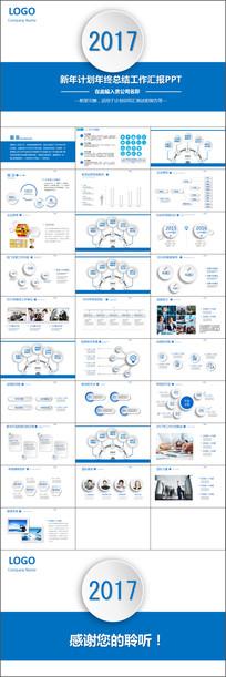 蓝色简洁框架完整新年计划暨工作总结微立体PPT模板