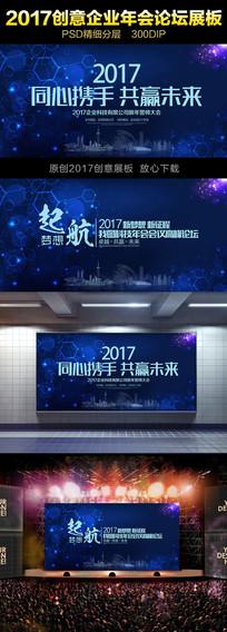 蓝色科技企业会议高峰论坛展板