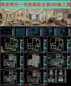 两室两厅一书房简欧全套CAD施工图附效果图 dwg