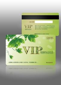 绿色学校教育培训vip会员卡