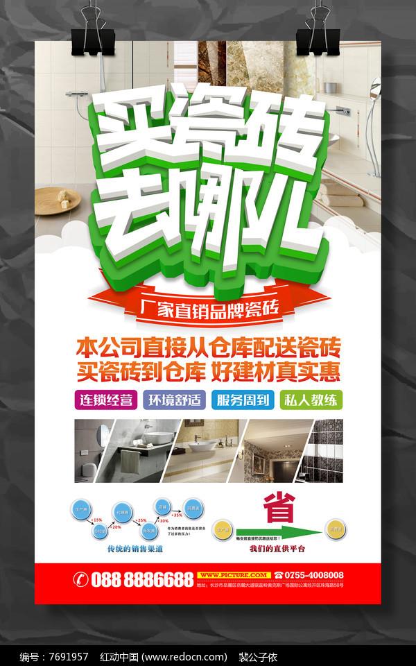 买瓷砖公司开业活动促销海报模板设计图片