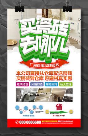 买瓷砖公司开业活动促销海报模板设计