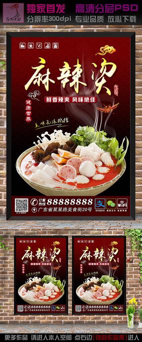 麻辣烫美食挂画广告设计