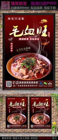 毛血旺美食海报广告设计