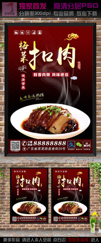 梅菜扣肉美食海报广告设计