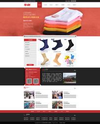 某袜子厂家企业网站首页