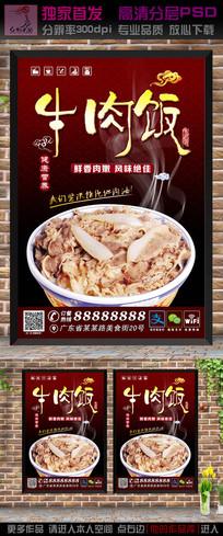 牛肉饭美食海报广告设计