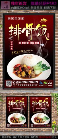 排骨饭美食海报广告设计