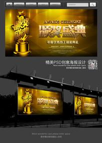 企业年终颁奖典礼背景海报