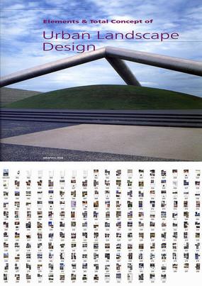 日本城市景观设计