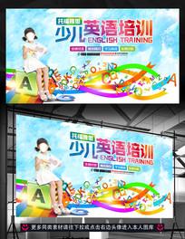 少儿英语培训招生广告背景模板设计