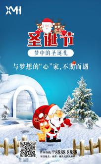 圣诞节海报设计 PSD