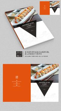 时尚美食餐饮寿司料理画册封面