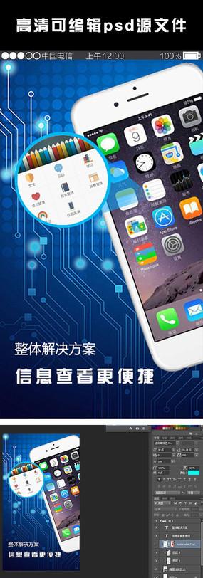 手机app引导页设计
