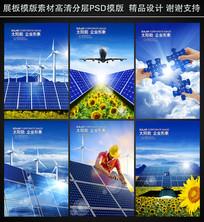 太阳能环保科技海报