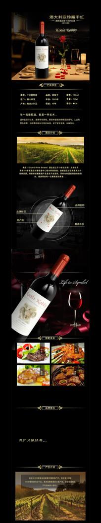 淘宝红葡萄酒详情页描述模板