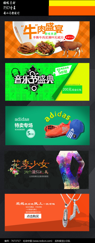 淘宝商品促销海报模版下载图片