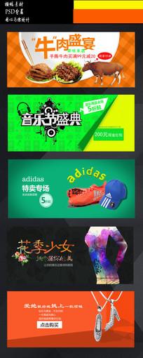 淘宝商品促销海报模版下载