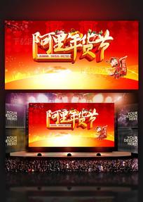 淘宝天猫2017阿里年货节促销海报设计