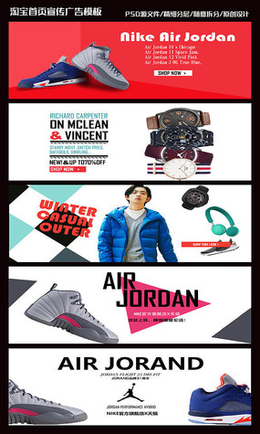 淘宝鞋类宣传模板