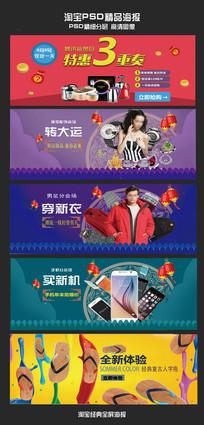 淘宝新年商品促销广告模板