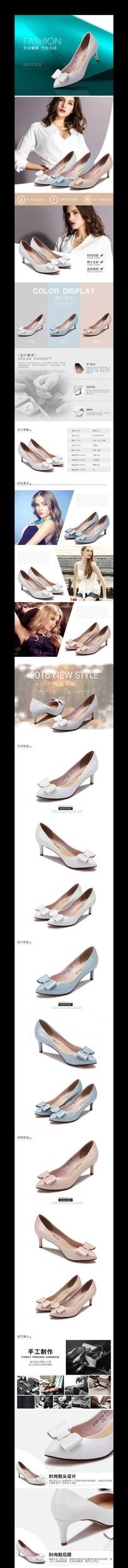 天猫女鞋高跟鞋详情页描述模板