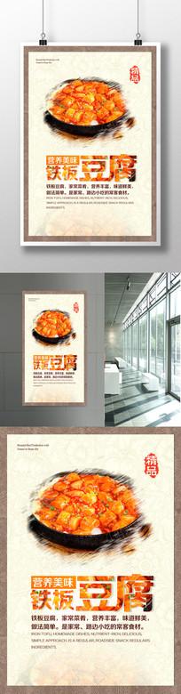 铁板豆腐餐饮美食海报设计