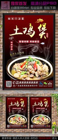土鸡煲美食海报广告设计