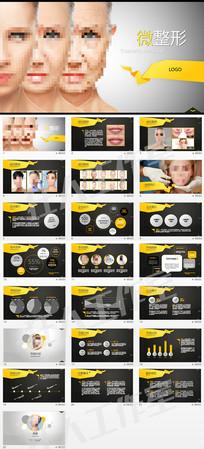 微整形美容行业宣传PPT模板