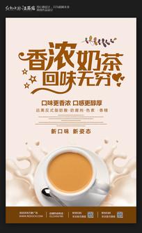 香浓奶茶宣传海报