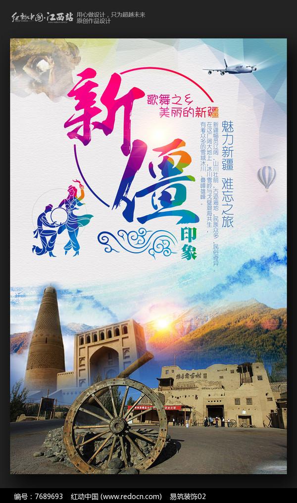 新疆旅游海报设计图片图片