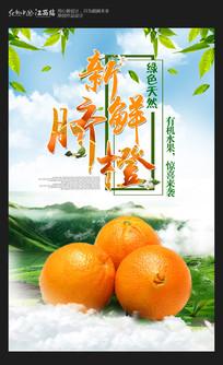 清新美味新鲜水果海报