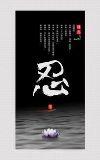 隐忍中华传统美德文化展板