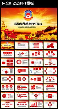 政协统战部政治协商会议金色PPT模板