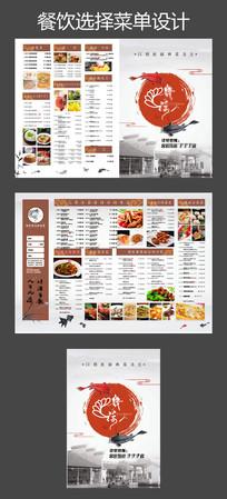 中国风水墨火锅店菜单设计 CDR
