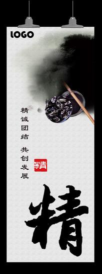 中国风校园文化展板