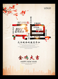 中国风元旦晚会海报