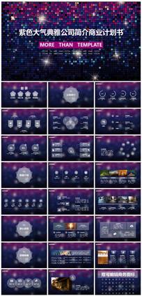紫色大气典雅公司简介PPT模板