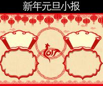 2017春节小报鸡年新年手抄电子小报