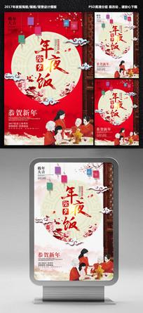 2017鸡年年夜饭海报设计模板