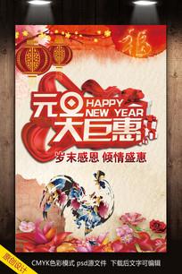2017鸡年新春元旦狂欢购海报