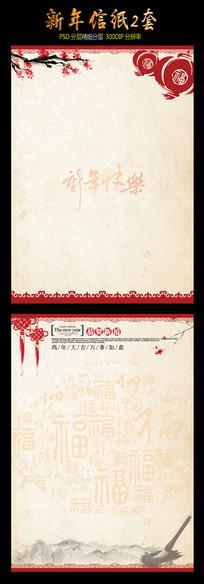 2017鸡年新年信纸小报海报背景
