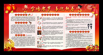 2017年春节宣传栏