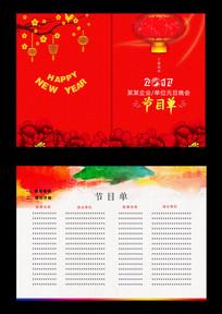 2017元旦春节晚会节目单psd